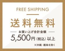 5,500円以上で送料無料