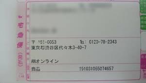 配送伝票の商品名